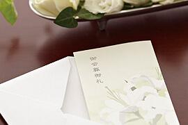 「葬儀・葬式後の」挨拶状・お礼状の基本ルール class=