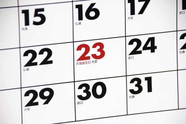 【年末年始の葬儀はどうすれば?】葬式の日程や内容の注意点 class=